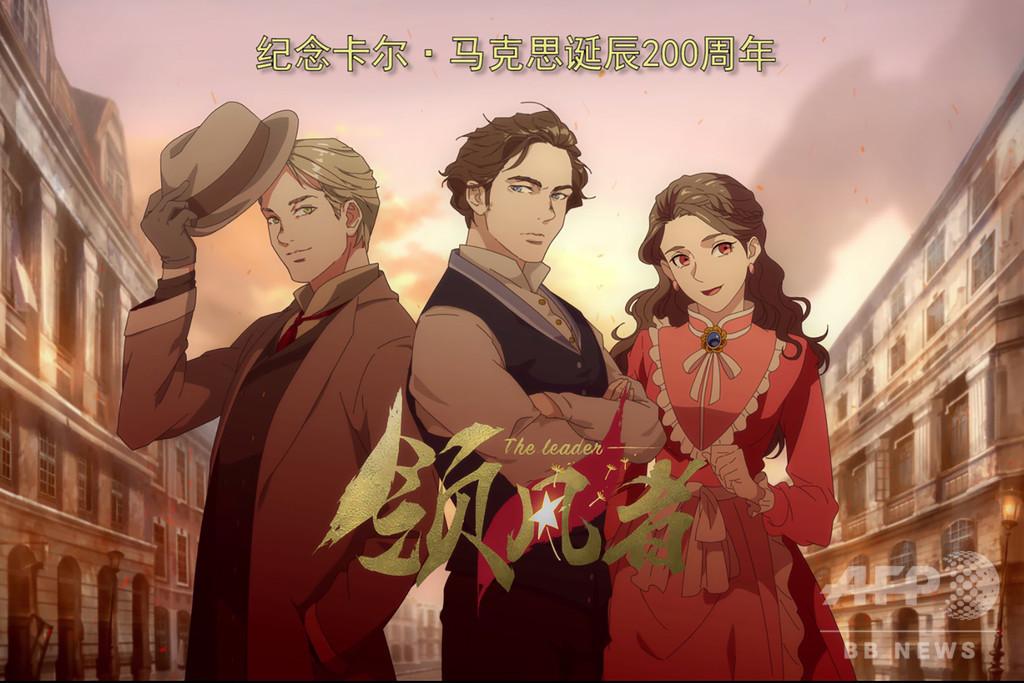 ロマンスとプロパガンダ 中国共産党、マルクスのアニメ化で若者取り込み狙う