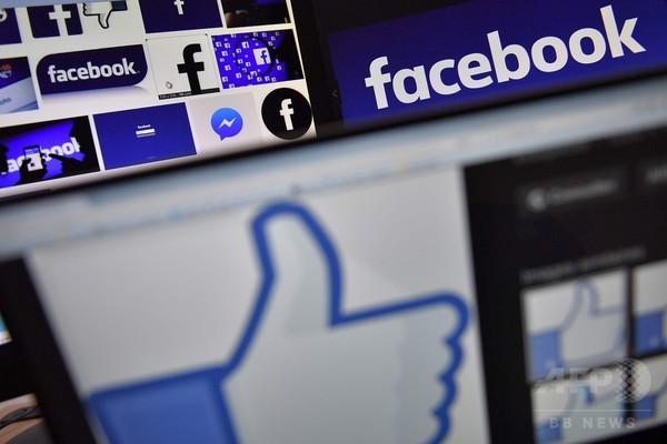 FBデータ不正取得、米国務省が疑惑企業の親会社と契約