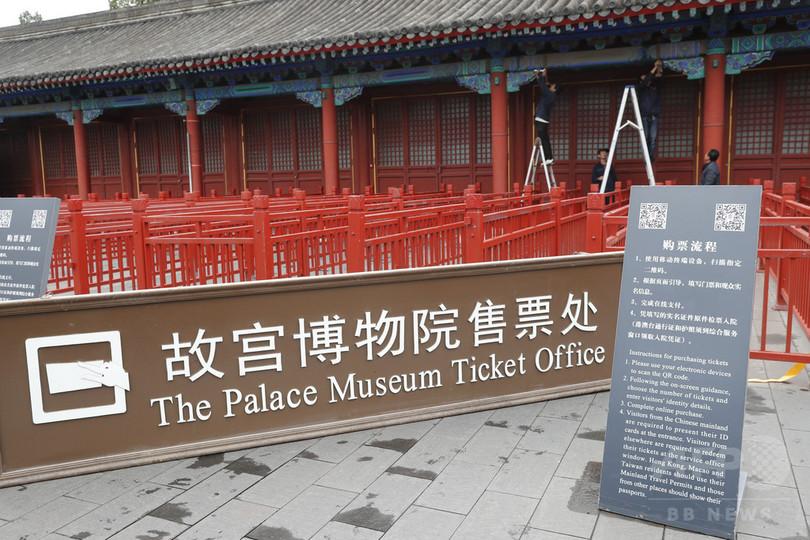 故宮博物院の入場券、今後はインターネット販売のみ 売り場窓口は閉鎖