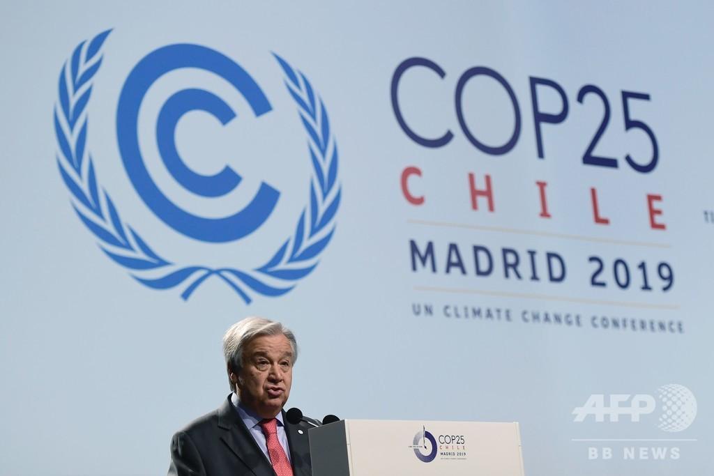 COP25開幕、国連事務総長が演説 「人類は希望か降伏の二択に直面」