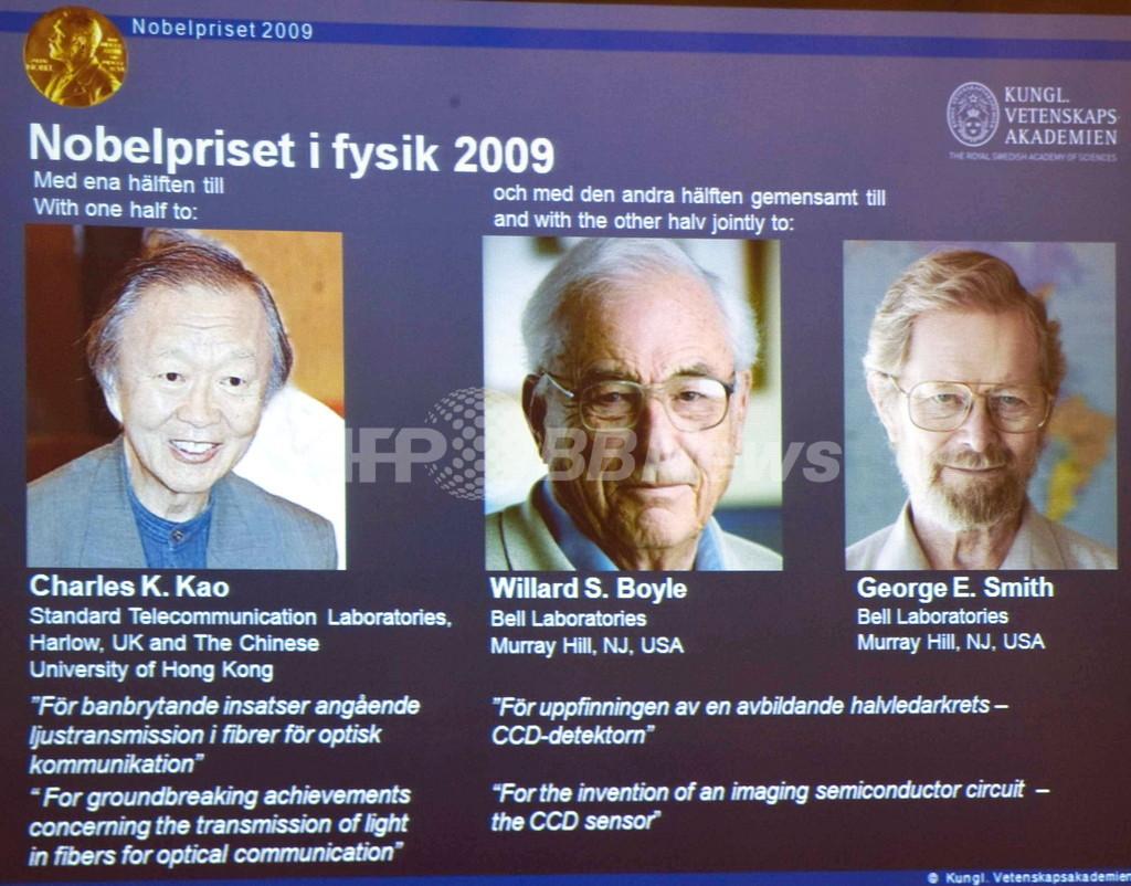 ノーベル物理学賞3氏に、光通信とCCD研究