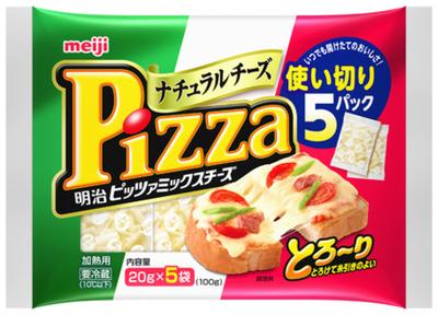 「明治ピッツァミックスチーズ 使い切り5パック」 3月1日新発売