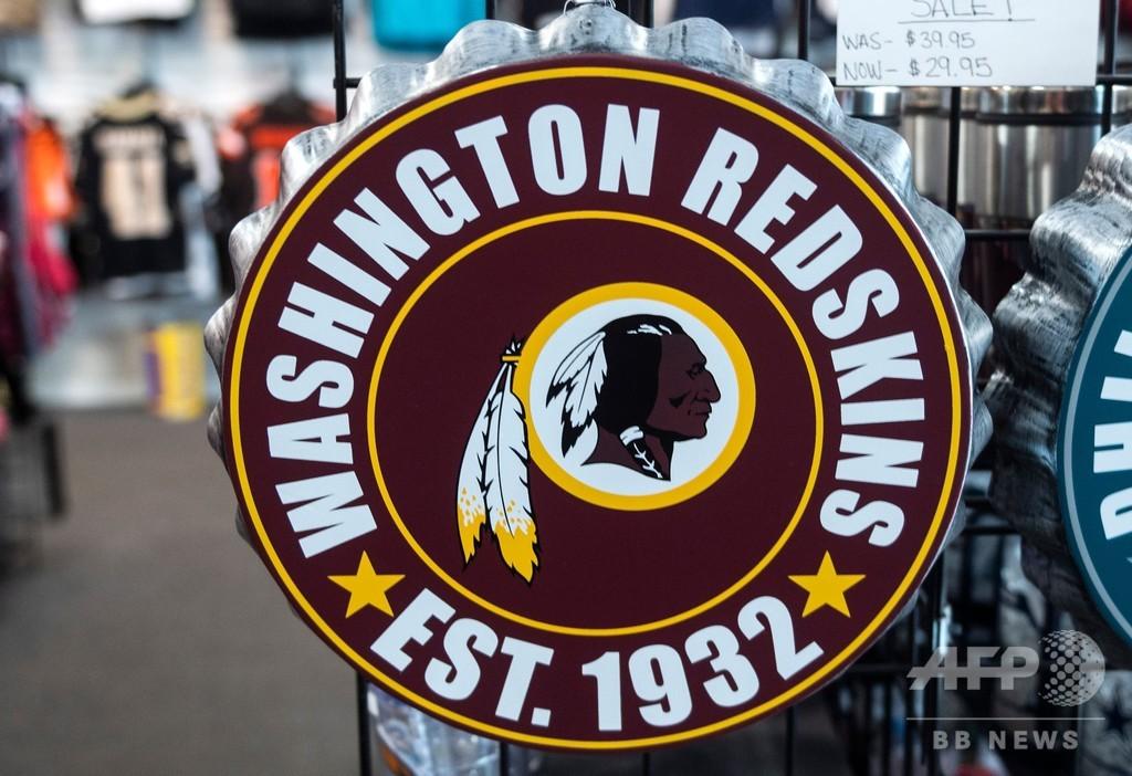 旧レッドスキンズ、20年は仮名称「ワシントン・フットボールチーム」