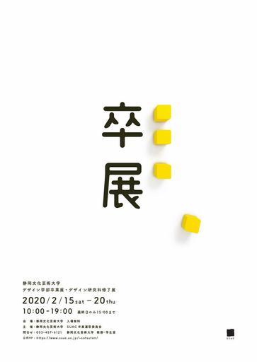 静岡文化芸術大学が2月15~20日まで「2019年度デザイン学部卒業展・デザイン研究科修了展」を開催 -- 「ルビをふる」をテーマに