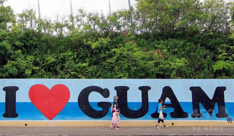 米領グアム、「北朝鮮の脅威」逆手に観光アピール