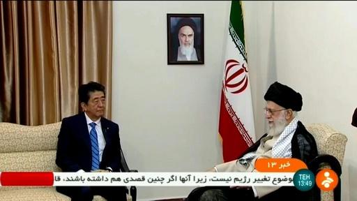 動画:安倍首相、イラン最高指導者と会談 ハメネイ師はトランプ氏との対話拒否