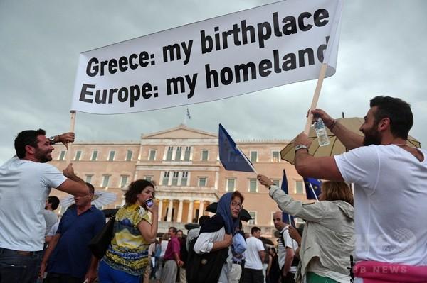金融支援支持のデモに約2万人、ギリシャ・アテネ
