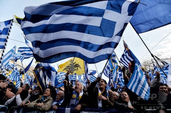 ギリシャで大規模デモ、マケドニア国名問題で政府の妥協に反対