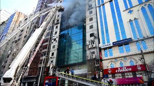 動画:バングラ首都でビル火災、死者19人 救出活動の映像