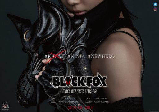 世界初〈アニメ×時代劇〉連動プロジェクト始動!坂本浩一監督「BLACKFOX: Age of the Ninja」