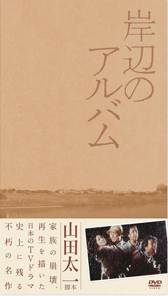 <行定勲のシネマノート>第16回 忘れじのTBS名作ドラマ