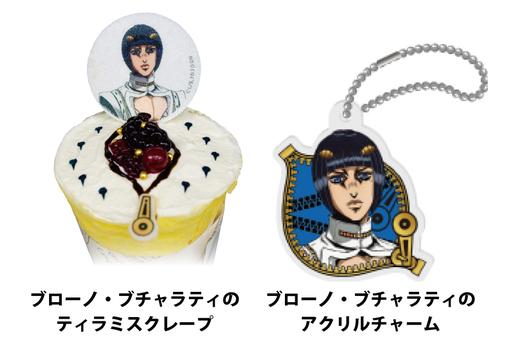 TVアニメ『ジョジョの奇妙な冒険 黄金の風』とのコラボクレープを「MOMI&TOY'S 原宿YMスクウェア店」で期間限定販売!
