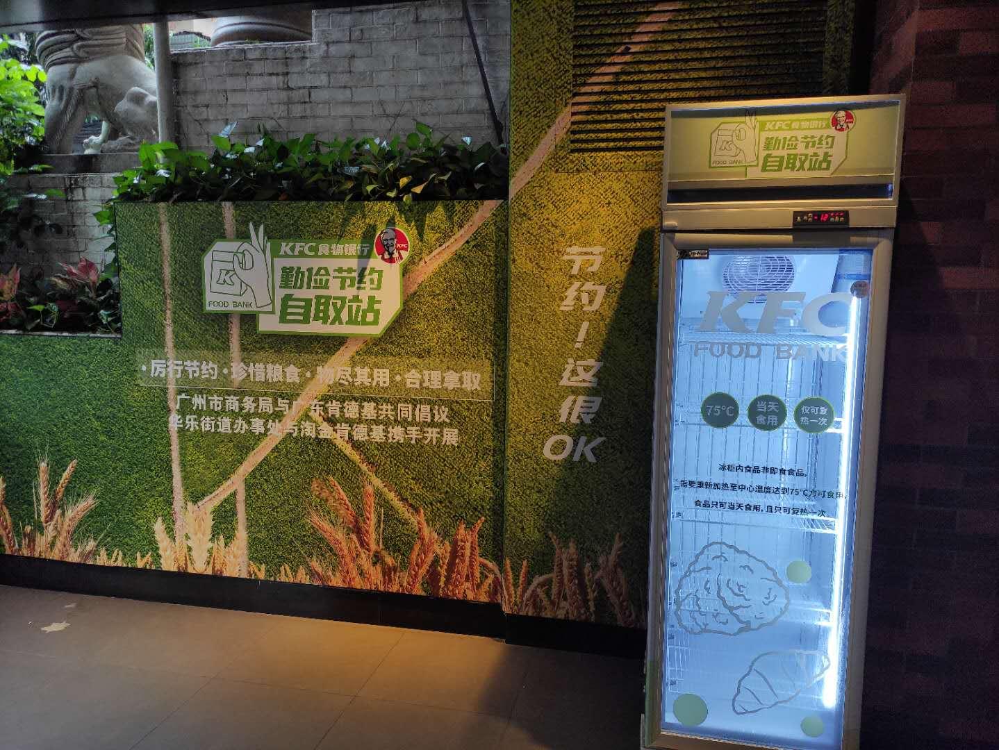 KFC、広州で食品ロス削減の取り組み始める