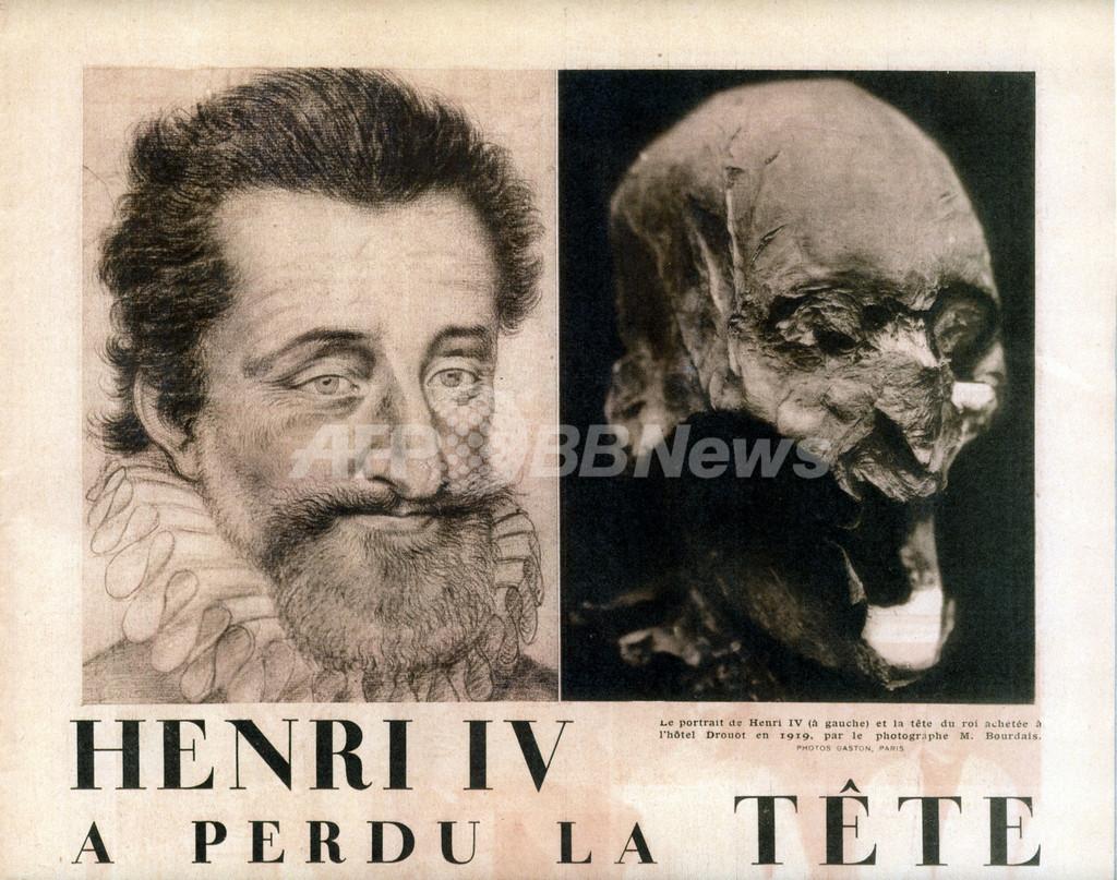 流転200年・・・仏国王アンリ4世の頭部、本物と断定