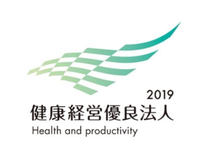 グッピーズ「健康経営優良法人2019」に認定