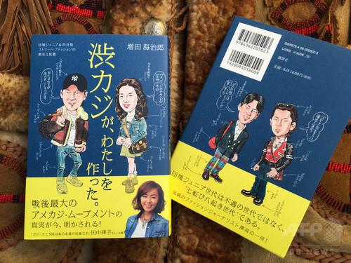 ファッションで振り返る団塊ジュニアの青春、書籍「渋カジが、わたしを作った。」