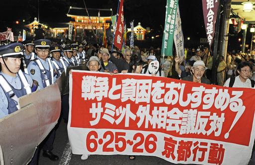 京都で反G8外相会合デモ