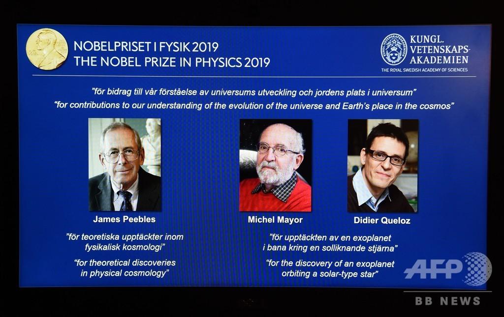 2019年のノーベル物理学賞、欧米の研究者ら3氏に 宇宙論の業績で