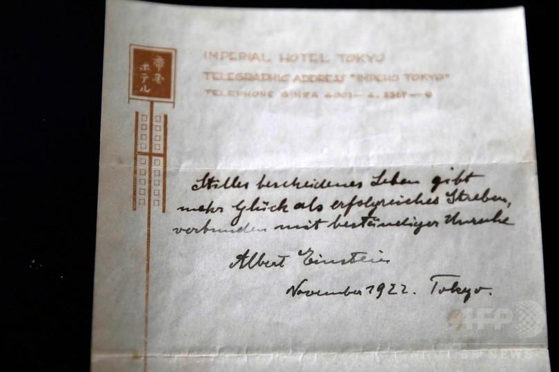 アインシュタインの幸福な生活論、東京で記したメモが競売へ