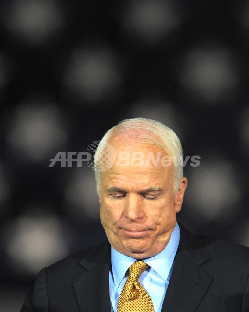 <08米大統領選挙>マケイン氏「旅は終わった」、敗北認めオバマ氏を祝福