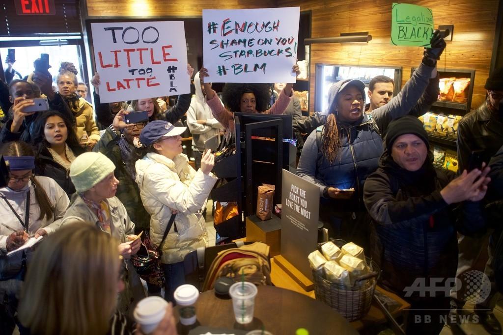 スタバ、米の全店舗を半日休業 「人種偏見教育」実施へ