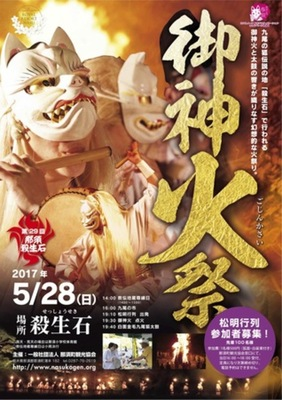 那須 殺生石で行われる幻想的な伝統の火祭り 第29回「御神火祭」 2017年5月28日(日)開催!