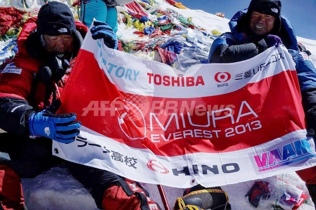 エベレスト人類初登頂から60年、延べ3000人が頂に