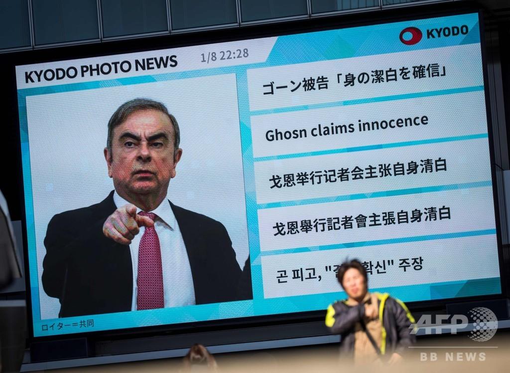 ゴーン被告、ルノーに3千万円超の退職手当請求