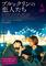 アン・ハサウェイ初プロデュース映画「ブルックリンの恋人たち」3月公開