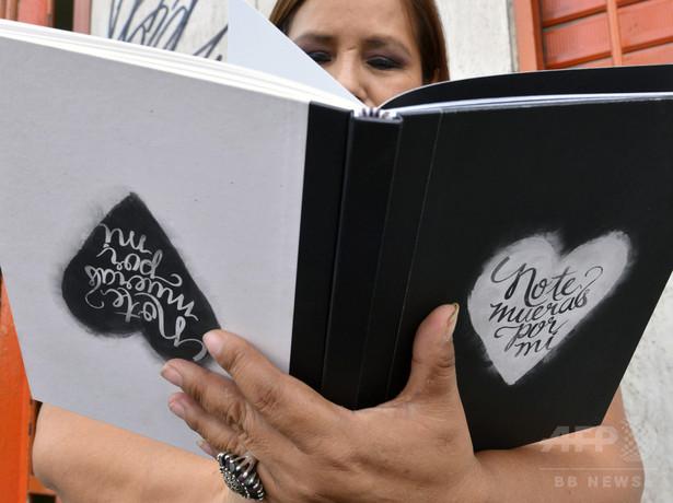 虐待する男たちの「ラブレター」集、蔓延するDVに警告 ペルー