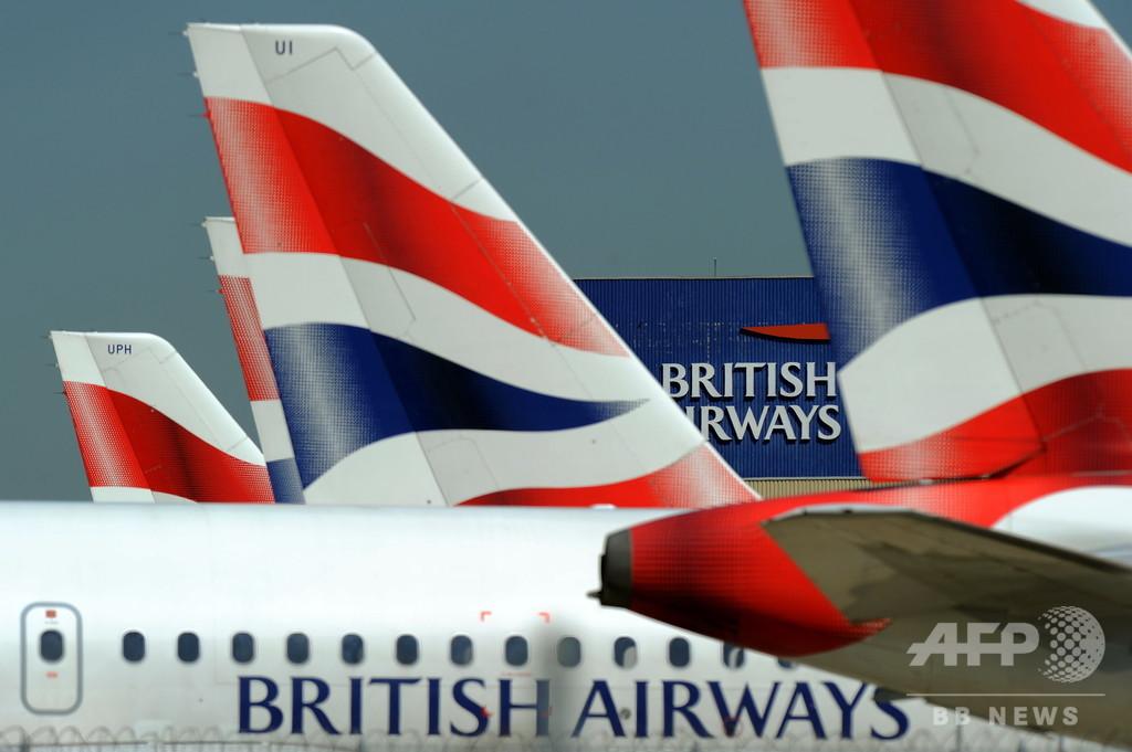 英航空会社に249億円の罰金へ  昨年の個人情報流出で