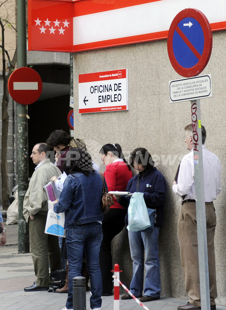 スペイン、失業率20.33%に 先進国で最悪水準