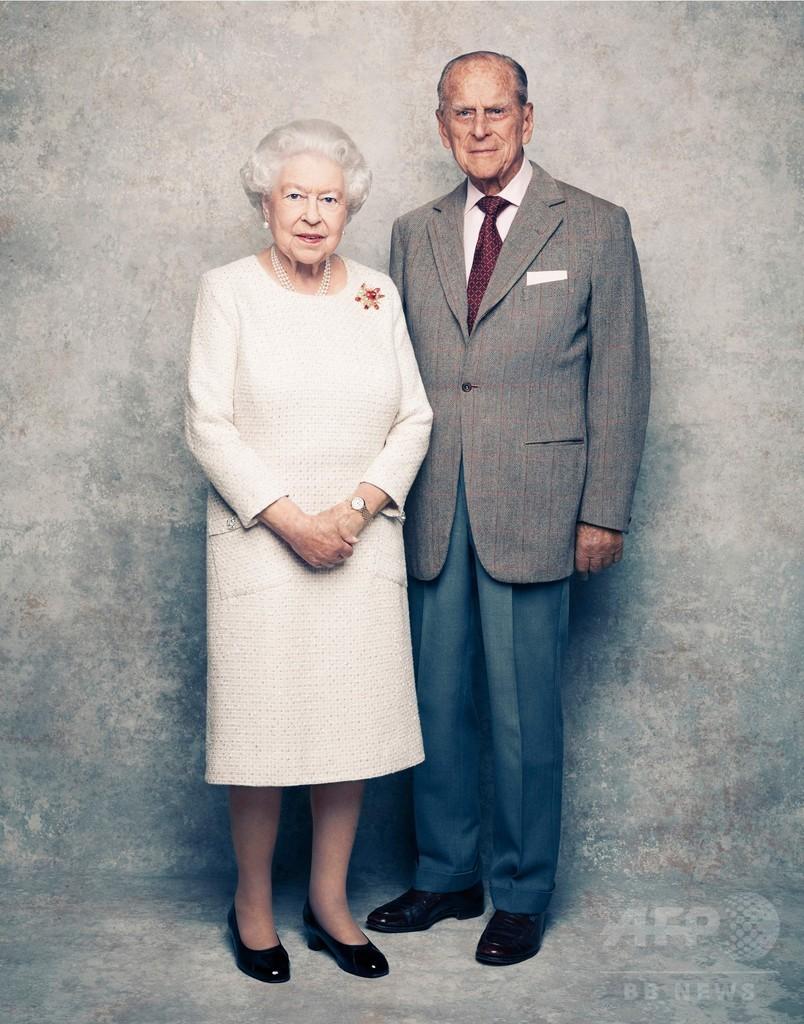 英女王夫妻が結婚70周年