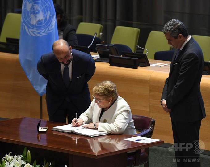 核兵器禁止条約、51か国・地域が署名 核保有国や日本は不参加