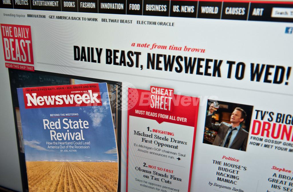 米誌ニューズウィークとデイリー・ビーストが合併