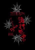 「ヨウジヤマモト オム」期間限定店、阪急メンズ東京・大阪で開催