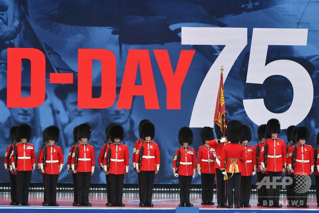 英でノルマンディー上陸作戦75周年式典 トランプ氏やエリザベス女王が演説