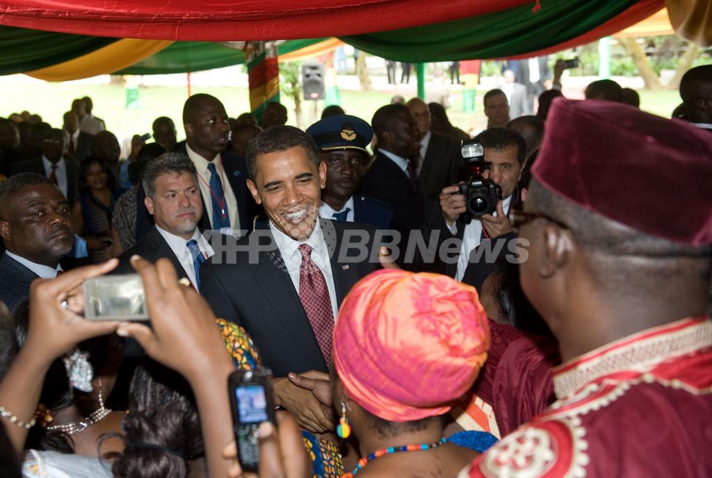 オバマ大統領の歴史的訪問に熱狂するガーナ