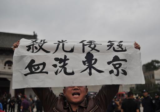 中国各地で反日デモ、中国監視船11隻が接続水域に