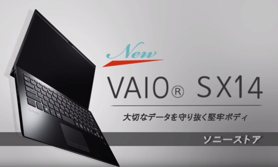 PR:「大画面×軽量×高速」を極めたVAIO SX14 さらに「自分流」に