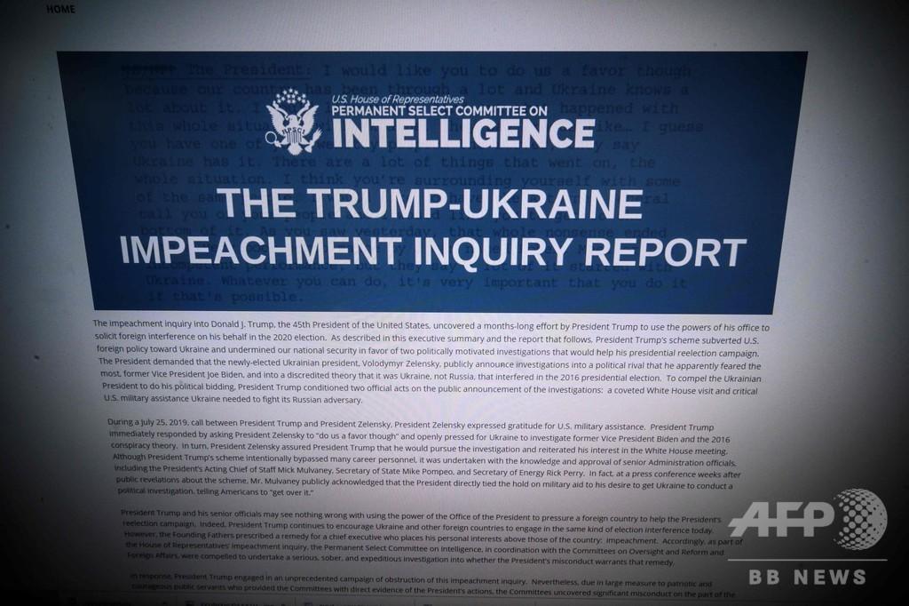トランプ氏不正行為の証拠「圧倒的」 弾劾調査の報告書公表