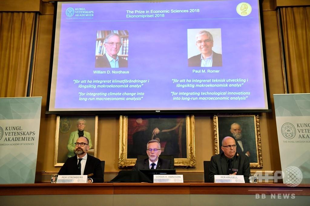 2018年のノーベル経済学賞、米国人の2氏に
