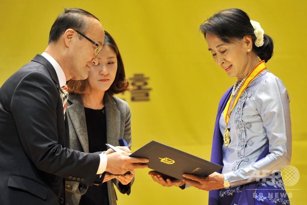 韓国の人権団体、スー・チー氏の賞撤回 ロヒンギャ問題に「無関心」