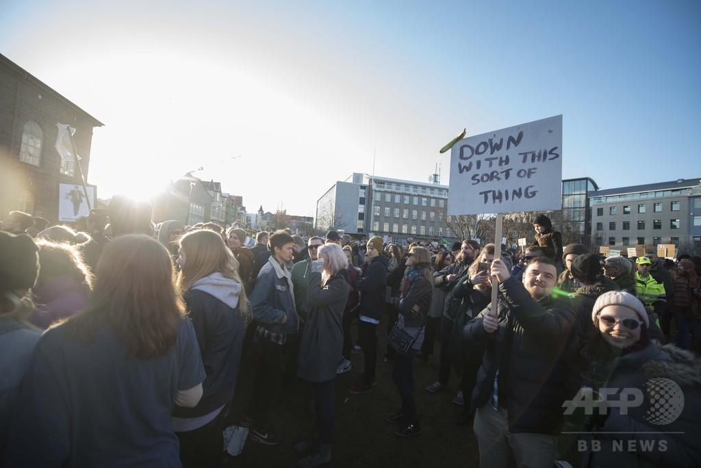 アイスランド首相が辞任 「パナマ文書」疑惑で政治家初の失脚