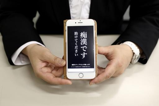 警視庁開発の痴漢撃退アプリ、異例のヒット 23万ダウンロード突破