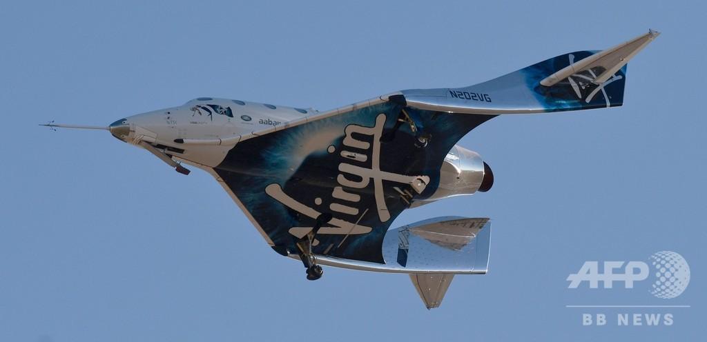 ヴァージン、初の有人宇宙飛行に成功 米国では7年ぶり