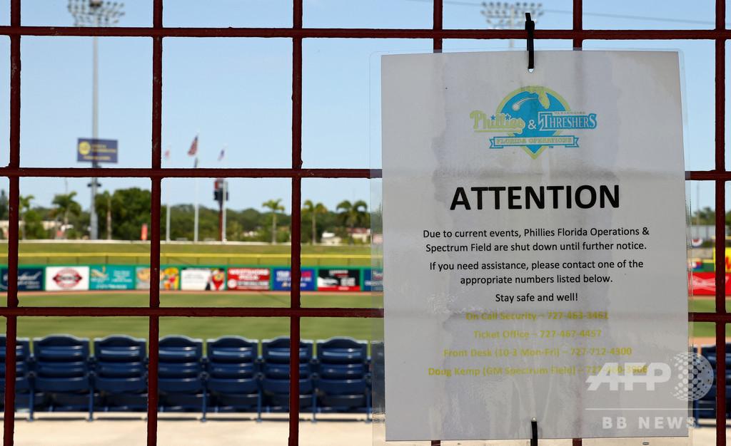 MLBフィリーズなど、練習施設を閉鎖 新型コロナ陽性者判明
