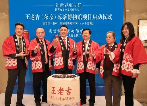 王老吉東京涼茶博物館が始動、年末にオープン