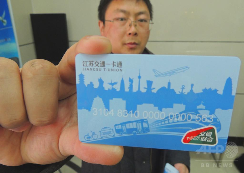 中国、交通系ICカードの相互利用可能に 190都市で実現