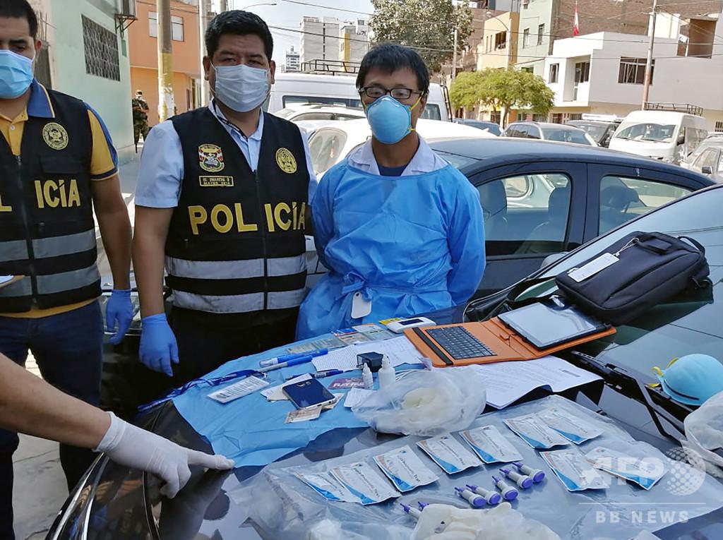 盗んだ簡易キットで新型コロナ無資格検査、中国籍の男を逮捕 ペルー